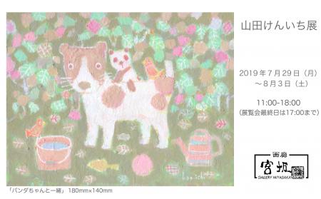 2019 山田けんいち展 銀座 画廊宮坂個展